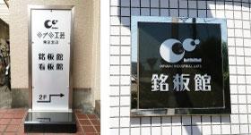 銘板館東京