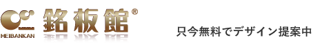 銘板館 ロゴ