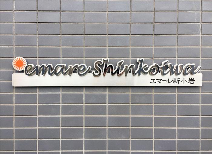 アパートマンション看板 ステンレス切り文字