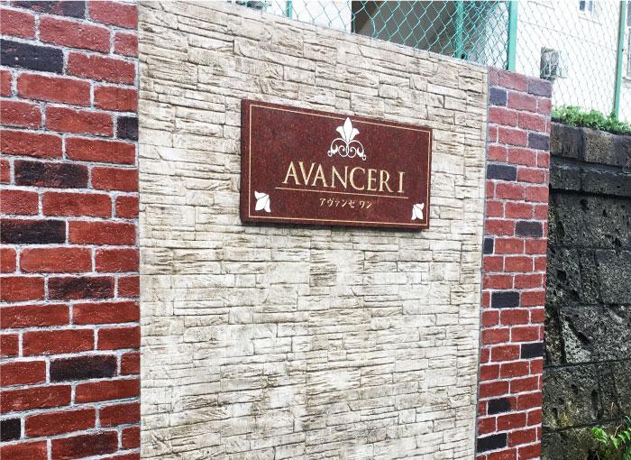 マンション看板 石のアパート看板