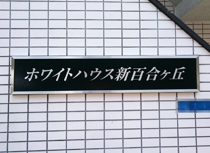 アパートの看板 ステンレス切り文字