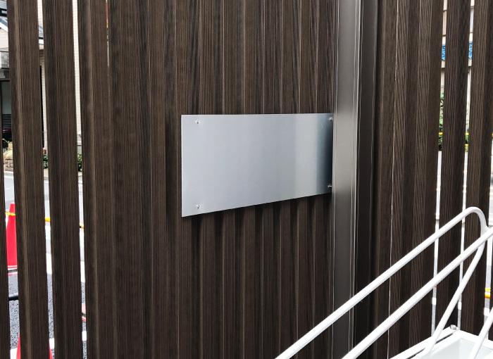 アパート銘板看板 ステンレス切り文字