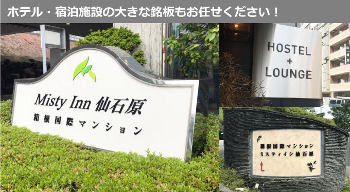 宿泊施設の看板、ホテルのサイン、ホテルの銘板