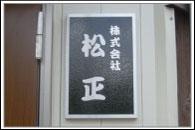 建物名称看板