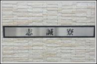 館銘板のリフォーム