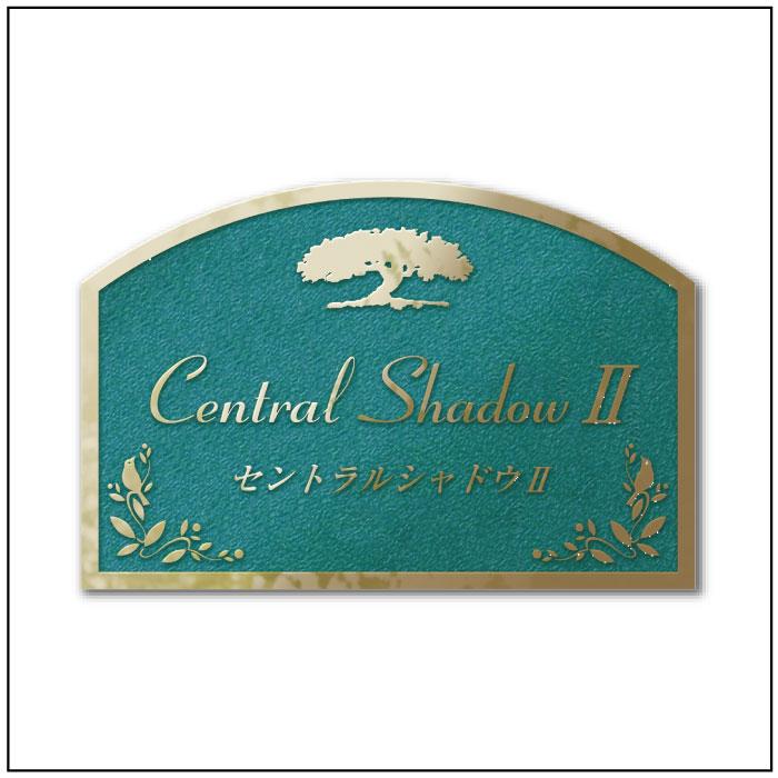 青銅鋳物銘板(カマボコ型・壁付)