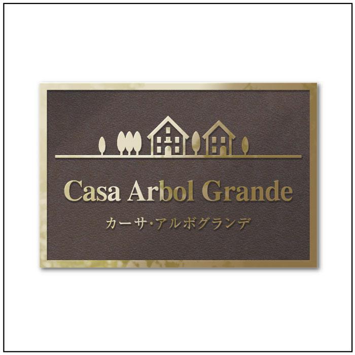 青銅鋳物銘板(長方形・壁付)