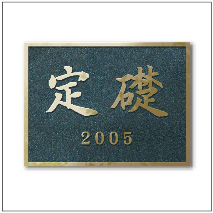 青銅鋳物銘板・定礎