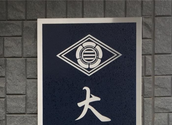 会社表札 ロゴサイン