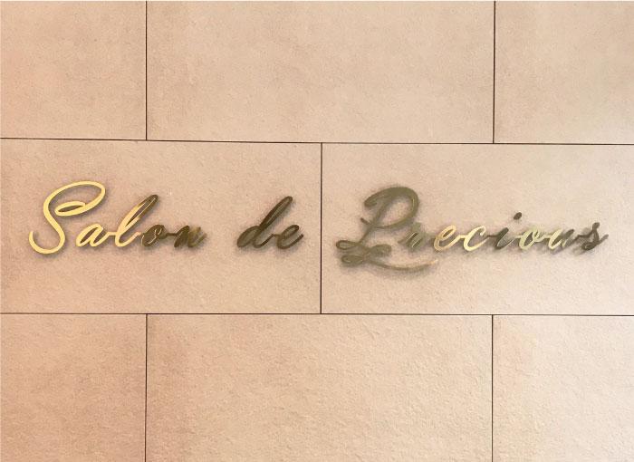 サロンの表札 会社看板