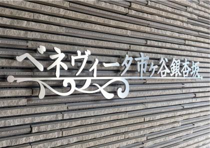 アパートの看板 切り文字
