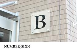 棟数表示サイン ステンレス銘板 アクリル銘板