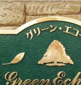 青銅鋳物銘板・ブロンズの看板