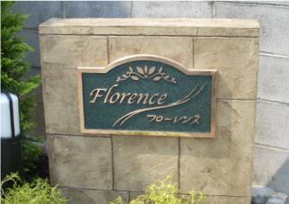 ゴールド 建物の銘板