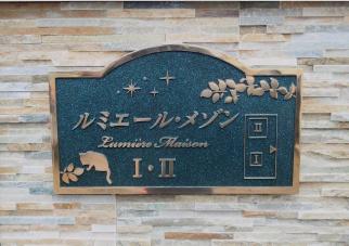 青銅鋳物銘板・高級感のある看板