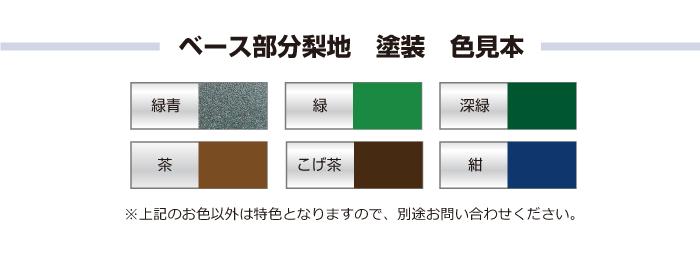 青銅鋳物 ベースの色