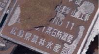 鋳物銘板 青銅鋳物銘板