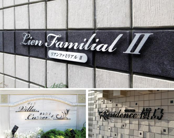 ステンレス文字のマンション看板
