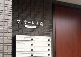 ステンレス切り文字のアパート看板・おしゃれな看板