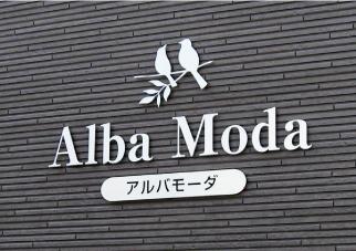 ステンレス切り文字のアパート看板・マンションの看板