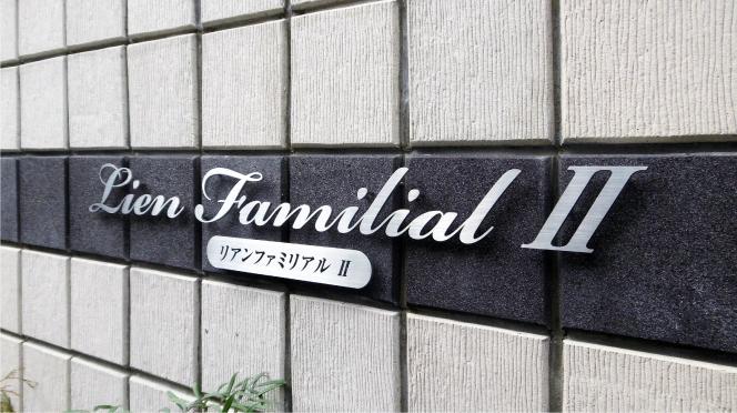ステンレスのマンション看板・切り文字看板