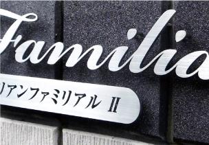 建物名称 マンション銘板