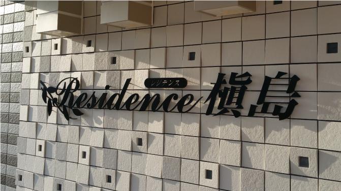 ステンレスのマンション看板