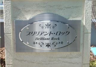 ステンレスのアパート銘板・人気の看板