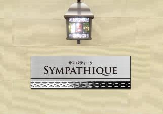 ステンレスのアパート看板・エレガントな看板