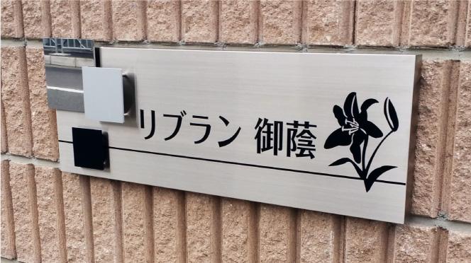 ステンレスのマンション看板・かっこいい看板
