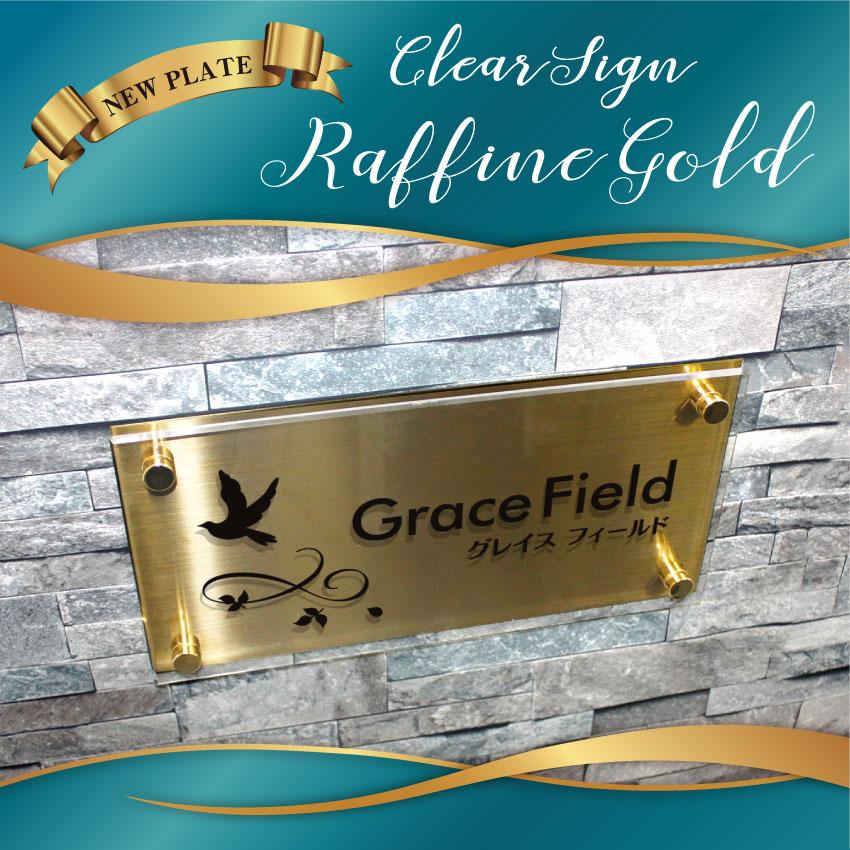 raffine-gold 表紙