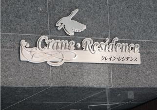ステンレス切り文字のアパート看板