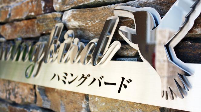 ステンレス切り文字銘板