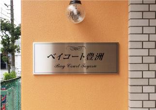ステンレスのアパート看板・人気の看板