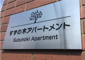 ステンレスのアパート看板