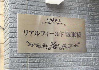 ステンレスのアパート看板・シンプルな看板