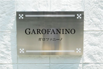 オフィスサイン おしゃれなマンションの看板