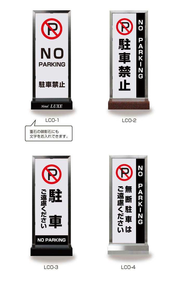 駐車禁止看板 スタンドサイン