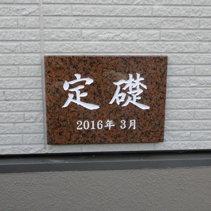 赤御影石銘板 定礎看板