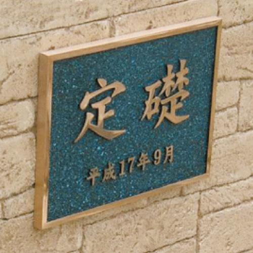 鋳物の定礎 定礎看板