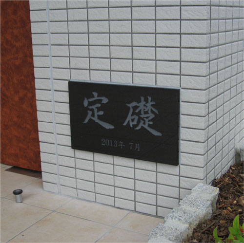 定礎銘板 黒御影石の定礎