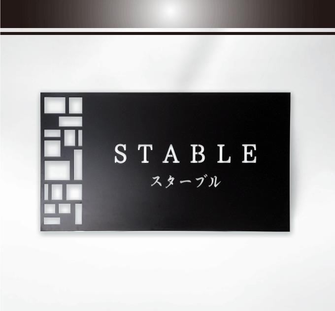 ステンレスのマンション看板・和モダンな看板
