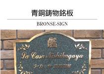 青銅鋳物銘板 鋳物銘板