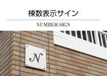 棟数サイン 棟数表示板