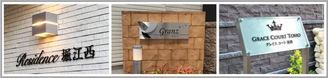 建物名称看板を設置場所から選ぶ