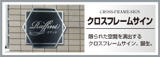 クロスフレームサイン