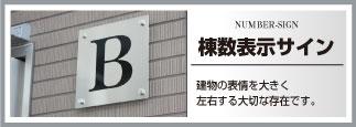 棟数表示サイン
