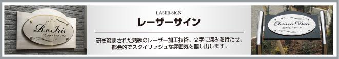 レーザーサイン