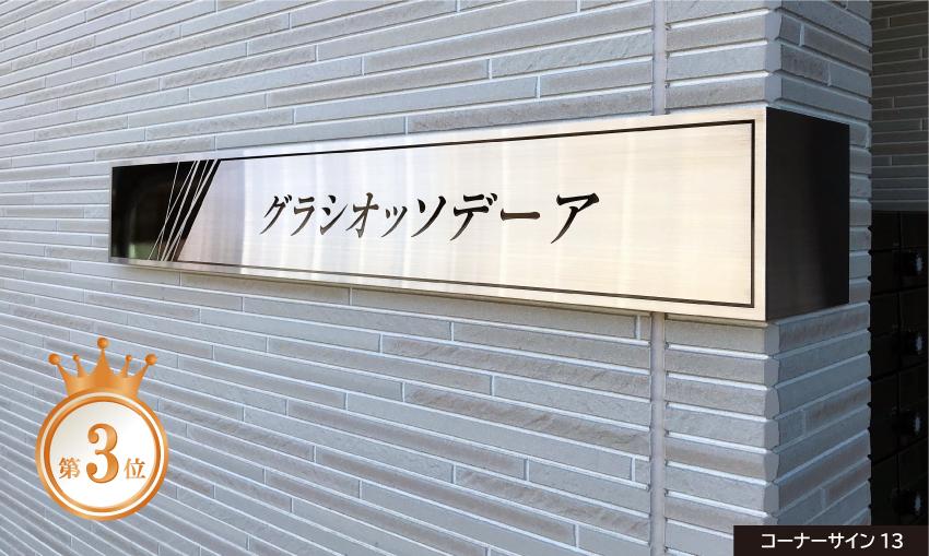 L型 アパートの表札